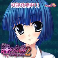 『瞳の烙淫2 〜絶対不可避の審媚眼〜』