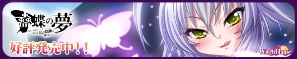 『蠱蝶の夢』